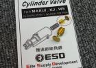T ESD Cylinder Value for Marui / KJ / WE