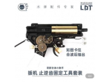 G LDT Clip for Gear Box
